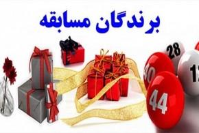 اسامي برندگان دوره دوم مسابقه ميقات حج